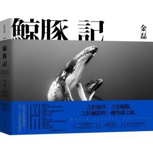 鯨豚記:台灣首位鯨豚攝影師水下20年的夢想與堅持