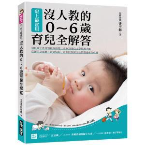 史上最實用!沒人教的0~6歲育兒全解答 :兒科醫生爸爸寫給你的第一本SOS幼兒完全照護手冊,從新生兒保健、常見病症、意外狀況到生活習慣養成全收錄