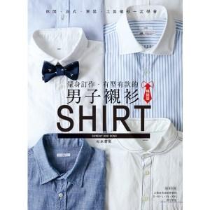 量身訂作.有型有款的男子襯衫(暢銷版): 休閒.正式.軍裝.工裝襯衫一次學完
