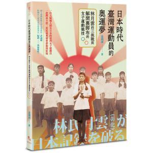 日本時代臺灣運動員的奧運夢:林月雲的三挑戰與解開裹腳布的女子運動競技