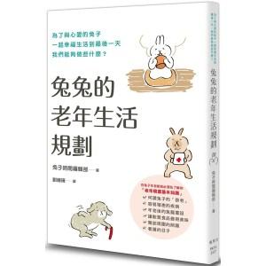 兔兔的老年生活規劃