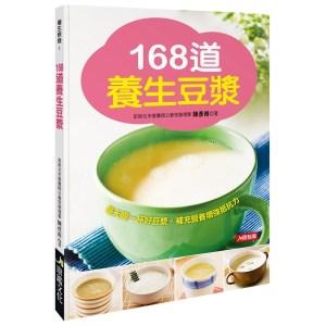 168道養生豆漿