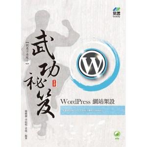 WordPress 網站架設 武功祕笈