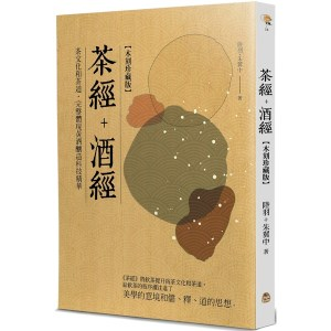 茶經+酒經(木刻珍藏版)