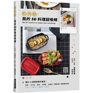 輕減醣!我的IG料理超吸睛:邁向IG視覺美感料理家!便當˙早午餐˙晚餐˙兒童餐˙能量碗,減醣食譜+擺盤攝影教學