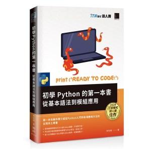 初學Python的第一本書 : 從基本語法到模組應用(iT邦幫忙鐵人賽系列書)