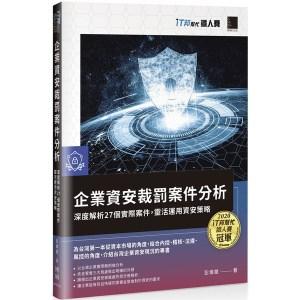 企業資安裁罰案件分析:深度解析27個實際案件,靈活運用資安策略(iT邦幫忙鐵人賽系列書)