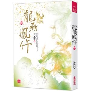 龍飛鳳仵(七)
