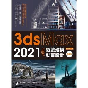 3ds Max 2021遊戲建模與動畫設計(熱銷版)