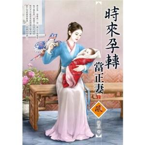 時來孕轉當正妻(2)