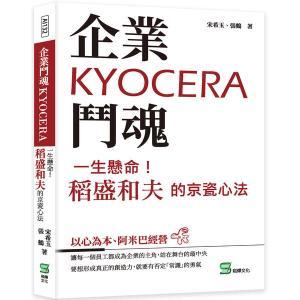 企業鬥魂KYOCERA:一生懸命!稻盛和夫的京瓷心法