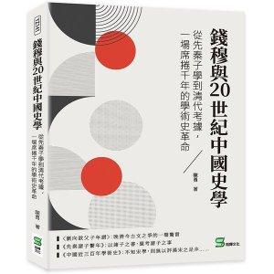 錢穆與20世紀中國史學:從先秦子學到清代考據,一場席捲千年的學術史革命