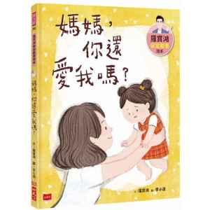 羅寶鴻安定教養繪本1:媽媽,你還愛我嗎?