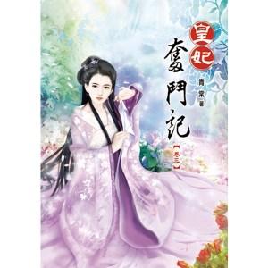 皇妃奮鬥記(三)