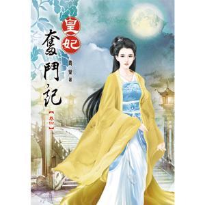 皇妃奮鬥記(四)