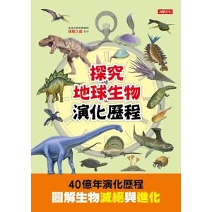 探究地球生物演化歷程