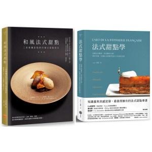 法式甜點美味饗宴套書(二冊):《法式甜點學》+《和風法式甜點》