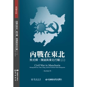 內戰在東北:熊式輝、陳誠與東北行轅(二)