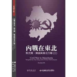 內戰在東北:熊式輝、陳誠與東北行轅(三)