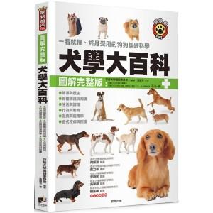 犬學大百科【圖解完整版】:一看就懂、終身受用的狗狗基礎科學(二版)