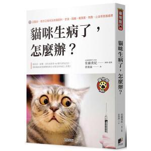 貓咪生病了,怎麼辦?