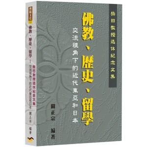 佛教、歷史、留學交流視角下的近代東亞和日本:柴田教授退休紀念文集