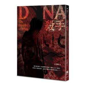 DNA殺手