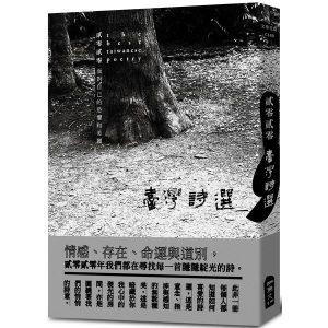 貳零貳零 臺灣詩選(2020臺灣詩選)