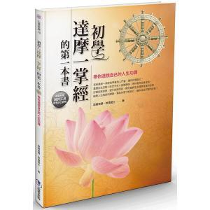 初學達摩一掌經的第一本書:帶你透視自己的人生功課