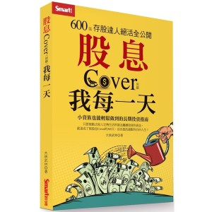 股息Cover我每一天:600張存股達人絕活全公開