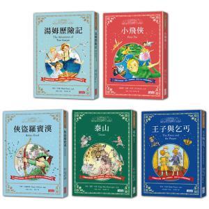 西方經典童話套書(男孩入門套組,共5冊)