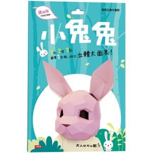 動物立體大面具:小兔兔(速成版不用自己剪喔)