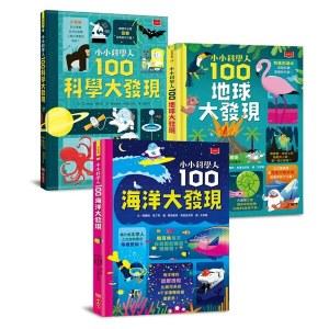 小小科學人100大發現套書(海洋、科學、地球)