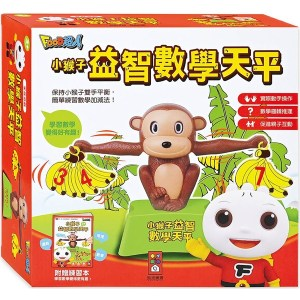 小猴子益智數學天平