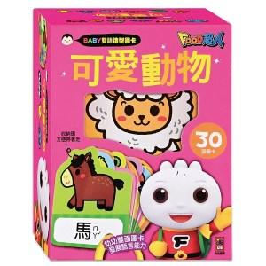 可愛動物:BABY雙語造型圖卡