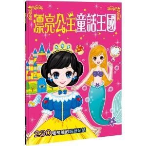 漂亮公主童話王國(暢銷版)