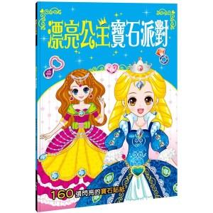 漂亮公主寶石派對(暢銷版)