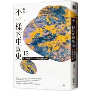 不一樣的中國史12:從八旗到洋行,天朝震盪的時代──清(作者親簽版)
