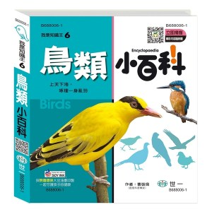 鳥類小百科Q