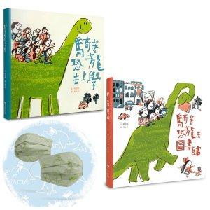騎著恐龍趴趴走 珍藏套書【附贈超限量「恐龍大軍集合啦」兒童口罩)】(共二冊)