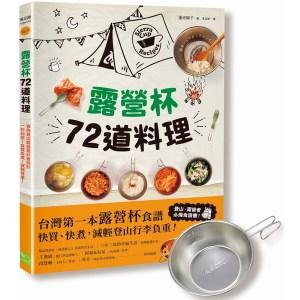 露營杯72道料理【博客來獨家限量露營杯套組】:專為登山露營愛好者設計,一杯到底!快買快煮!減輕負重!