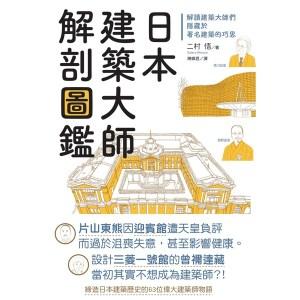 日本建築大師解剖圖鑑:解讀建築大師們隱藏於著名建築的巧思