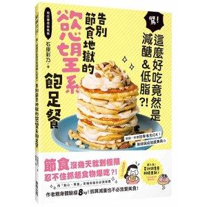 別節食地獄的慾望系飽足餐:驚!這麼好吃竟然是減醣&低脂?!