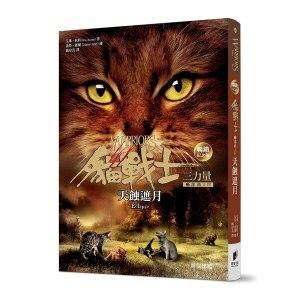 貓戰士暢銷紀念版-三部曲三力量之四-天蝕遮月