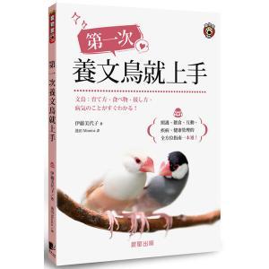 第一次養文鳥就上手:照護、餵食、互動、疾病、健康管理的全方位指南一本通!