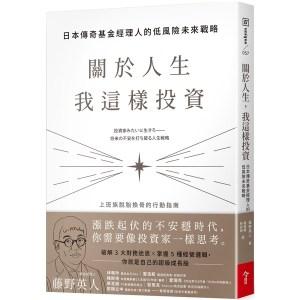 關於人生,我這樣投資:日本傳奇基金經理人的低風險未來戰略