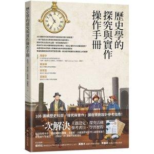 歷史學的探究與實作操作手冊