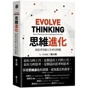 思維進化:用思考突破人生所有障礙