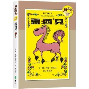 露西兒(中英雙語讀本):羅北兒故事集