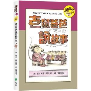 老鼠爸爸說故事(中英雙語讀本):羅北兒故事集